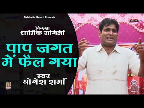 पाप जगत में फैल गया Pap jagat men fail gaya/ धार्मिक रागनीDharmic ragni / योगेश शर्माYogesh Sharma