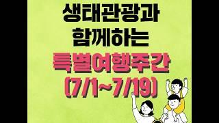[카드뉴스] 생태관광과 함께하는 특별여행주간