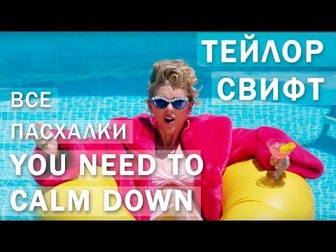 Taylor Swift - You Need To Calm Down: полный разбор клипа. Кого оскорбила Тейлор?
