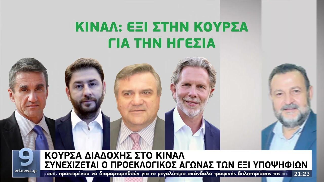 Κούρσα διαδοχής στο ΚΙΝΑΛ – Συνεχίζεται ο προεκλογικός αγώνας των έξι υποψηφίων ΕΡΤ 19/10/2021