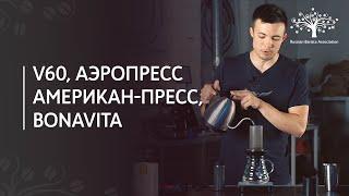 Альтернативные методы заваривания кофе: V60, аэропресс, американ пресс, bonavita.