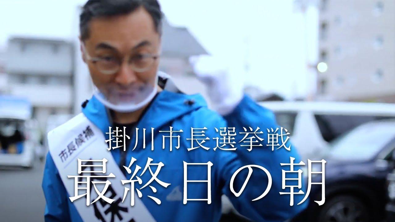 掛川市長選挙|最終日よろしくお願いいたします!!