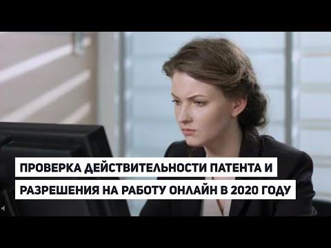 Как проверить действительность патента и разрешения на работу в 2020 году