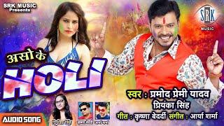 PRAMOD PREMI | Aso Ke Holi - असो के होली | Priyanka Singh | Superhit Bhojpuri Holi Song 2021 - BHOJPURI