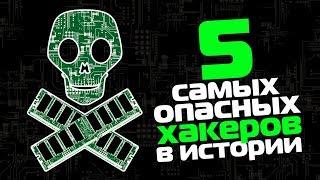 5 самых опасных хакеров в истории