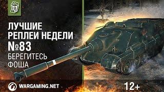Лучшие Реплеи Недели с Кириллом Орешкиным #83 [World of Tanks]