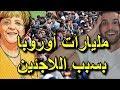 Video for اللاجئين في المانيا