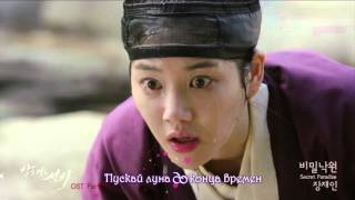 Jang Jae In - Secret Paradise [Scholar Who Walks the Night OST Part.1]