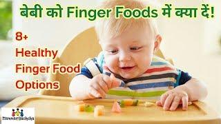 बच्चों के लिए फिंगर फूड आइडियाज़ |8 Finger Foods Idea For Baby
