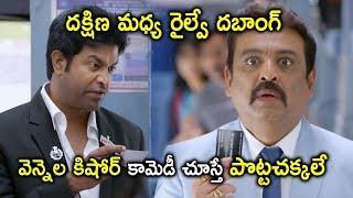 వెన్నెల కిషోర్ కామెడీ చూస్తే పొట్టచక్కలే - Latest Telugu Comedy Scenes