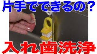 片手で洗える!簡単自作義歯ブラシ!