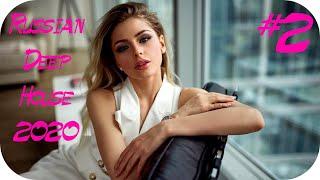 🇷🇺 RUSSIAN DEEP HOUSE 2020 🔊 Русский Дип Хаус 2020 🔊 Russische Musik 2020 🔊 Клубная Музыка #1