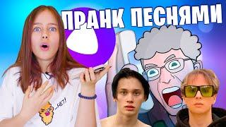 Троллю Яндекс Алису популярными песнями