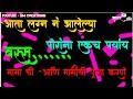 aho mami tumchi mulgi lay sundar - Indurikar Maharaj Dialogues    Dj Whatsapp Status   SM Creations video download