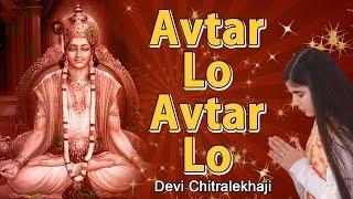 Avtar Lo Avtar Lo  Latest Krishna Bhajan Devi Chitralekhaji
