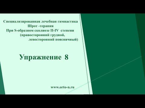 Методика лечения сколиоза 3 степени