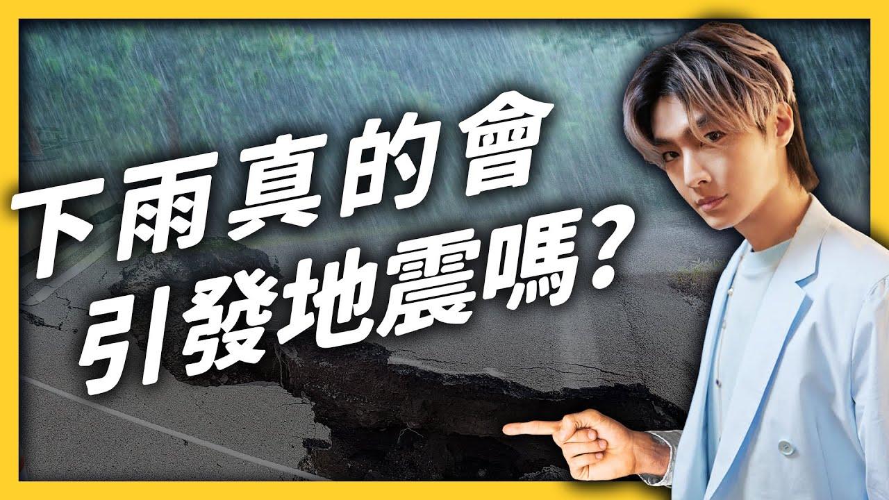 想跟「先知」道歉先來看這集!炎亞綸的「下雨地震說」,到底有沒有科學證據?《 七七科學探索 》EP 019|志祺七七