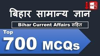 बिहार सामान्य ज्ञान Top 700 MCQs with Bihar Current Affairs