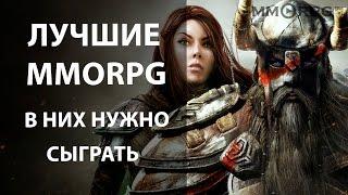 Лучшие MMORPG: В них стоит сыграть!