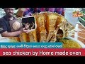Traditional sea chicken fish cooking by home made oven/muhudu kukula