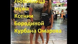 Любовница мужа Ксении Бородиной Курбана Омарова. Дом-2 с Викой ХХО раньше эфира.