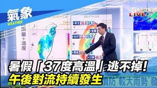 暑假「37度高溫」逃不掉!午後對流持續發生  三立準氣象 20200716 三立新聞台