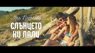 Мел Плачкова - Слънцето Ни Пали [Official 4K Video]