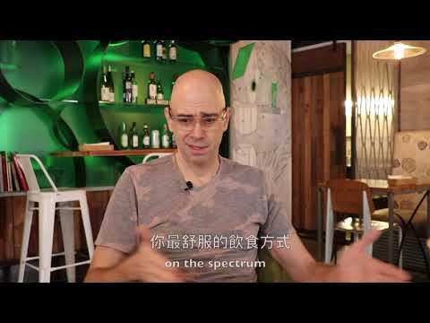 台北蔬食多元有趣《TAIPEI》專訪美籍蔬食餐廳老闆