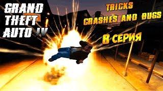 GTA 4-Трюки, Аварии и Баги #8 (Tricks, Crashes and Bugs)