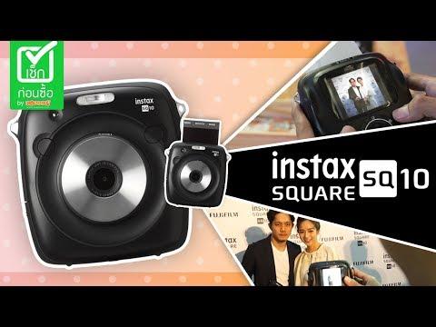 Fujifilm เปิดตัวกล้องไฮบริดตัวแรก Instax Square SQ10 ราคา 9,990 บาท