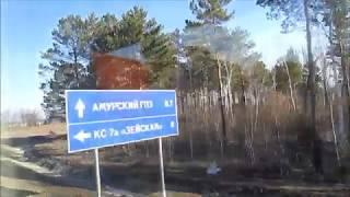 поездка на Амурский ГПЗ