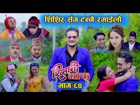 , title : 'Risaani Maaf ll चोक्टा खान आएको शिशिर झोलमा डुबेर मरे  ... (Episode-84) 22 September, 2019'
