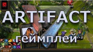 Геймплей Artifact, как он будет выглядеть?
