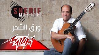 Waraq El Shagar - Sherif Moustafa ورق الشجر - شريف مصطفى