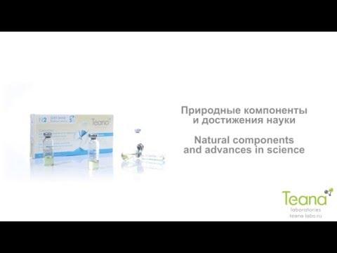 Сыворотка для лица «N2 Нежное сияние» - TEANA