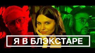Я В БЛЭКСТАРЕ – Премьера клипа (I'm at Black Star)