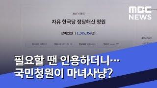 필요할 땐 인용하더니…국민청원이 마녀사냥? (2019.05.01/뉴스데스크/MBC)
