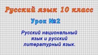 Русский язык 10 класс Урок 2