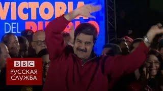 Выборы в Венесуэле: что с ними не так?