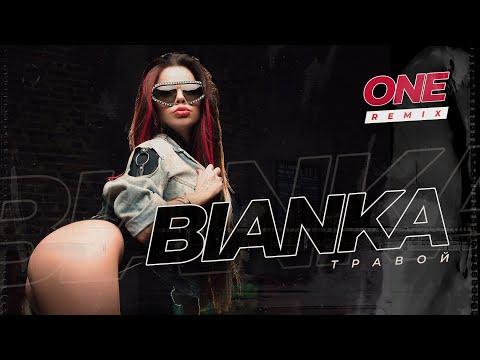 Бьянка - Травой (ONE Remix)