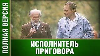 """Замечательный фильм! """"Исполнитель приговора"""" Русские мелодрамы, фильмы онлайн"""