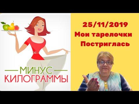 25/11/2019 - Мои тарелочки - Постриглась