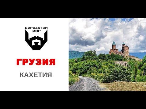 Кахетия и Телави: что посмотреть в Грузии