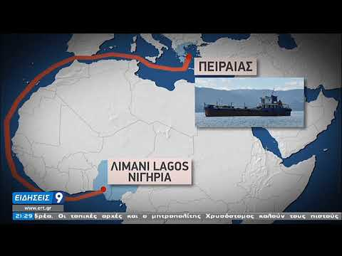 Πειρατεία σε δεξαμενόπλοιο στη Νιγηρία – Όμηροι τρεις Έλληνες ναυτικοί | 29/11/2020 | ΕΡΤ