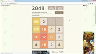 Игра 2048 Обучение, Стратегия игры