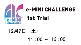 e-MINI CHALLENGE 1st Trial