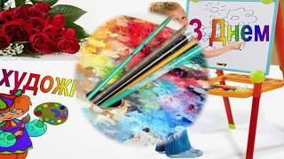 World Artist Day _ Всемирный день художника_2017