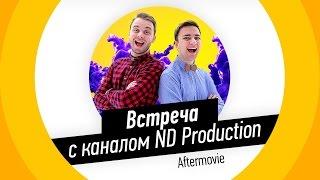 Как прошла фан-встреча с авторами канала ND Production (26.03.17)