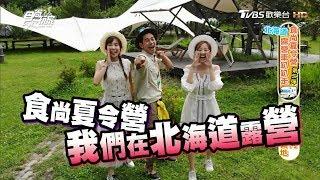 食尚玩家北海道夏令營第二彈!跟著夏語心、茵茵、楊子儀玩翻天完整版