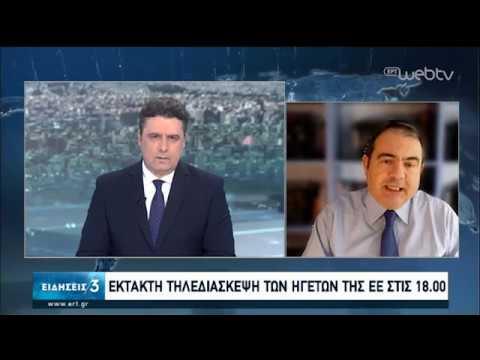 Έκτακτη τηλεδιάσκεψη ηγετών ΕΕ – Αντιπαράθεση με ΗΠΑ | 17/03/2020 | ΕΡΤ